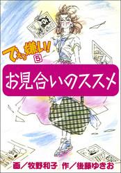 でぇっ嫌い! 5 冊セット全巻 漫画