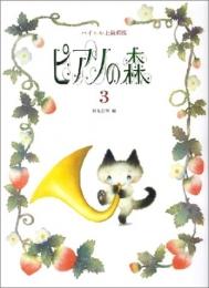 【児童書】ピアノの森 第3巻