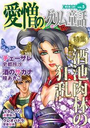 愛憎のグリム童話 桐生操公認 vol.5 漫画