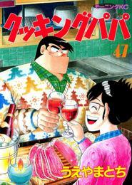 クッキングパパ(47) 漫画