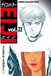 サイコメトラーEIJI(22) 漫画