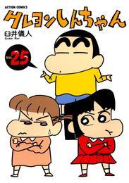 クレヨンしんちゃん 25巻 漫画