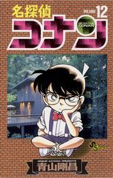 名探偵コナン(12) 漫画