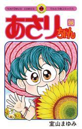 あさりちゃん(96) 漫画