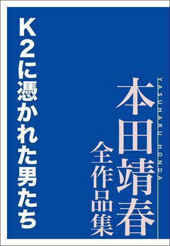 K2に憑かれた男たち 本田靖春全作品集 漫画