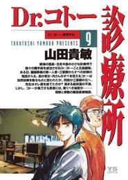 Dr.コトー診療所(9) 漫画
