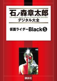 仮面ライダーBlack(5) 漫画