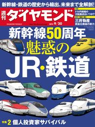 週刊ダイヤモンド 14年9月20日号 漫画