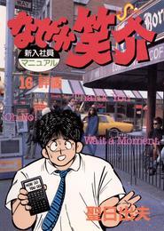 なぜか笑介(しょうすけ)(16) 漫画