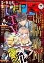 月刊少年マガジンR 2019年2号 [2019年2月20日発売] 漫画