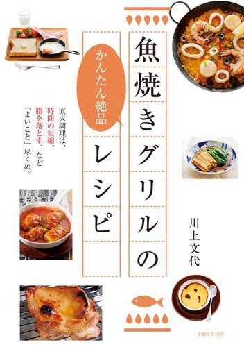 魚焼きグリルのかんたん絶品レシピ 漫画