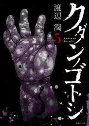 クダンノゴトシ(5) 漫画