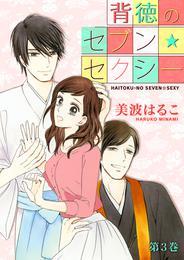 背徳のセブン☆セクシー 第3巻 漫画