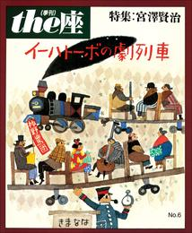 the座 6号 イーハトーボの劇列車(1986) 漫画