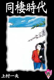 同棲時代 (2) 漫画