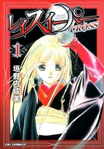 レイスイーパーcross (1-7巻 全巻) 漫画