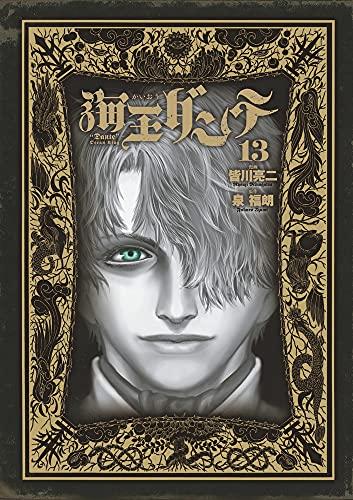 海王ダンテ (1-8巻 最新刊) 漫画