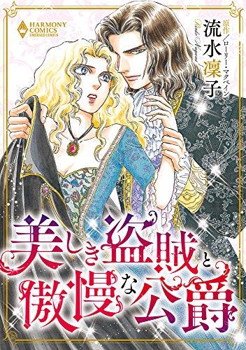 美しき盗賊と傲慢な公爵 漫画