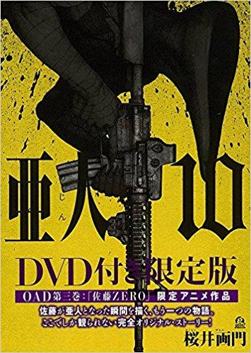 亜人(10) [DVD付き限定版] 漫画