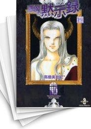 【中古】悪魔の黙示録 [文庫版] (1-19巻) 漫画
