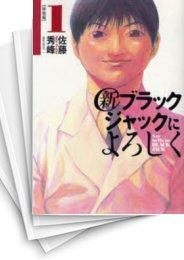 【中古】新ブラックジャックによろしく (1-9巻) 漫画