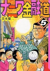 ナニワ金融道 [文庫版] (1-10巻 全巻) 漫画