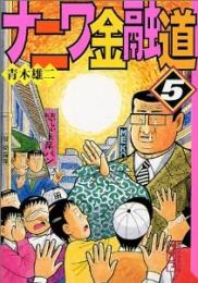 ナニワ金融道 [文庫版] (1-10巻 全巻)