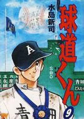 球道くん (1-9巻 全巻)   漫画全巻ドットコム