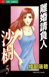 離婚請負人 沙樹 5 冊セット全巻 漫画