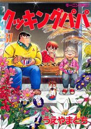 クッキングパパ(37) 漫画