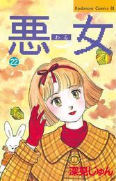 悪女(わる)(22) 漫画