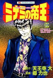 ミナミの帝王 39 漫画
