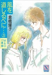 風を道しるべに…(5) MAO 17歳・春 漫画