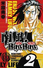 南風!BunBun 2 漫画