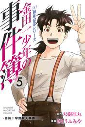金田一少年の事件簿 20周年記念シリーズ(5) 漫画
