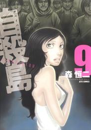 自殺島 9巻 漫画
