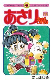 あさりちゃん(98) 漫画