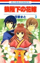 狼陛下の花嫁 3巻 漫画