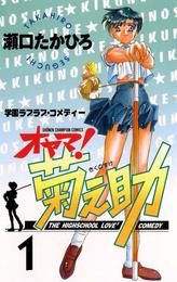 オヤマ!菊之助(1) 漫画