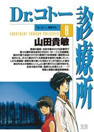 Dr.コトー診療所(8) 漫画
