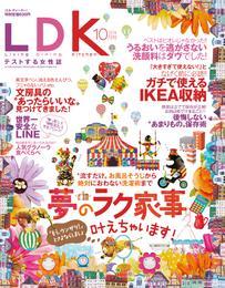 LDK (エル・ディー・ケー) 2014年 10月号 漫画