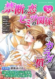 禁断の恋 ヒミツの関係 vol.38 漫画
