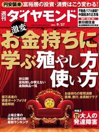 週刊ダイヤモンド 14年9月27日号 漫画