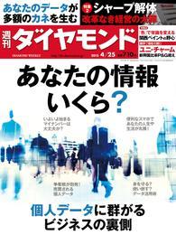 週刊ダイヤモンド 15年4月25日号 漫画