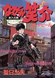 なぜか笑介(しょうすけ)(17) 漫画