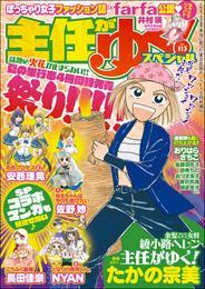 主任がゆく!スペシャルVOL.113 漫画