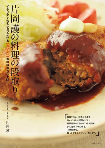 片岡護の料理の段取り 漫画