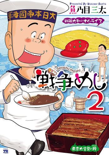 戦争めし 2 漫画