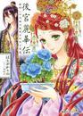 後宮麗華伝 毒殺しの花嫁の謎咲き初める箱庭 漫画