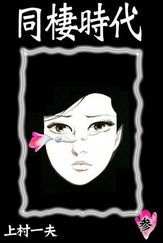同棲時代 (3) 漫画